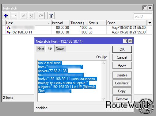 Мониторинг ICMP с помощью Netwatch на Mikrotik » RouteWorld